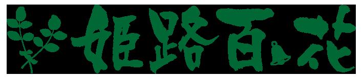 姫路モリンガで充実した毎日を。100%国産の安心栽培