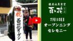 オープニングセレモニー動画