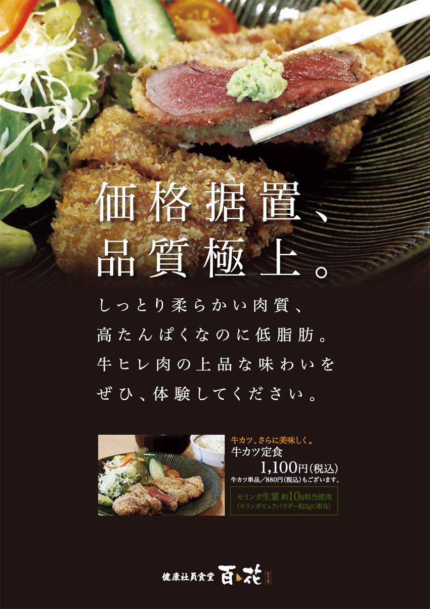 牛カツ20210719