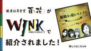 WINK姫路ケーブルテレビの取材を受けました