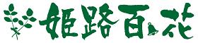 姫路百花 姫路モリンガ【公式】