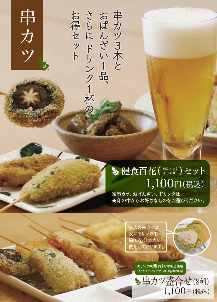 串カツメニュー (1)