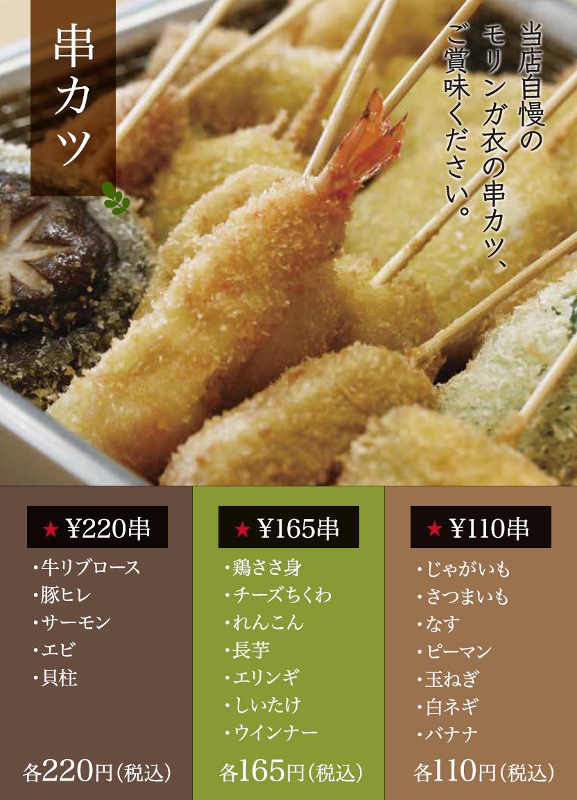 串カツメニュー (2)