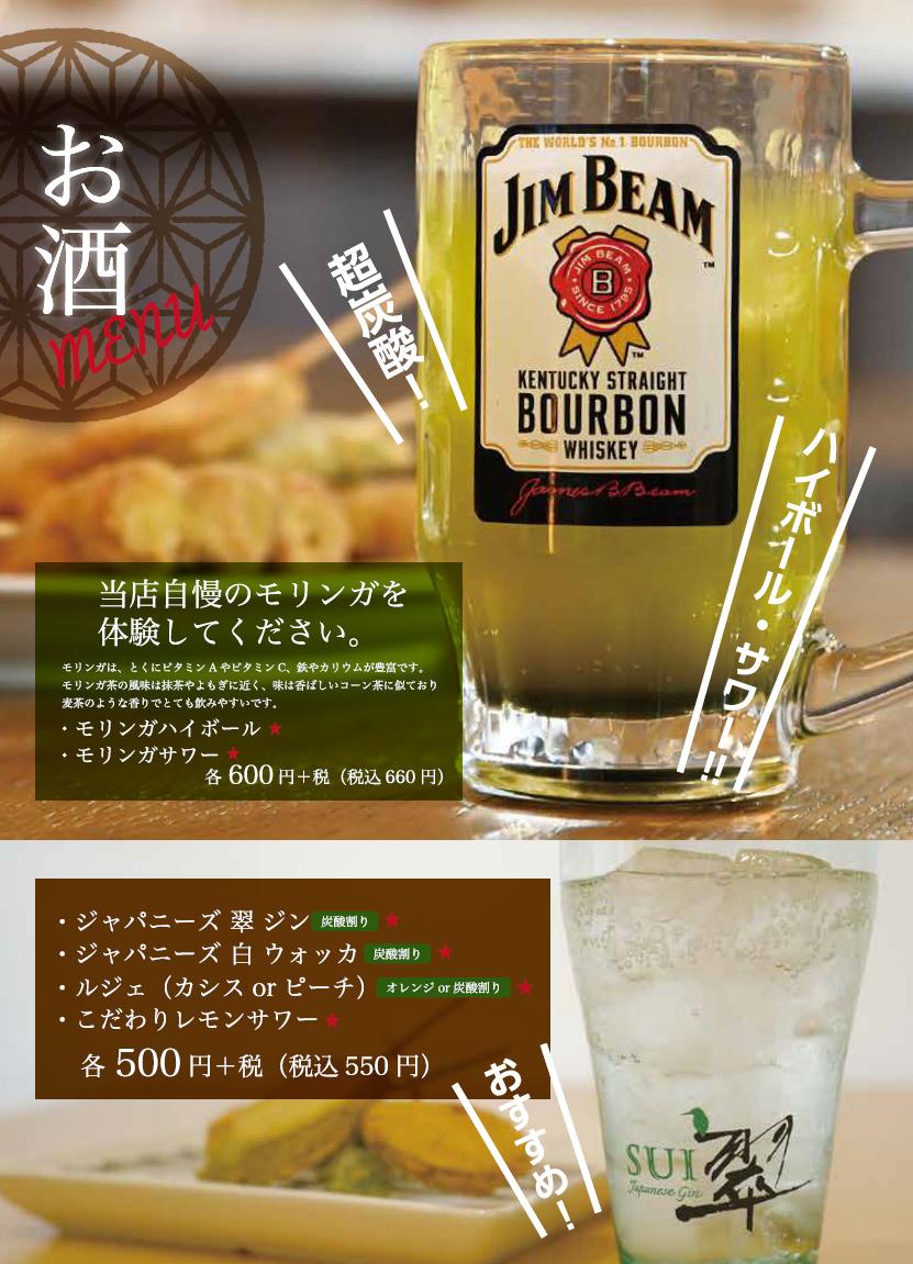 メニュー - お酒 (1)
