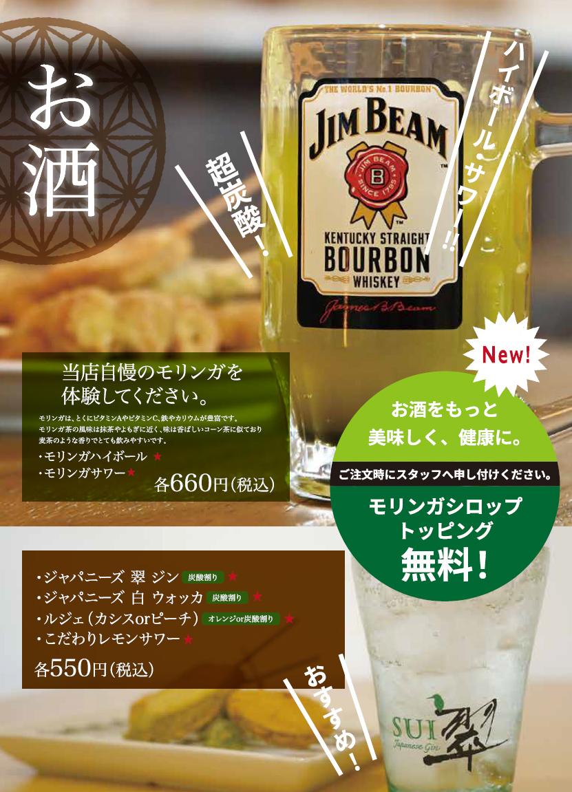 お酒メニュー(1)