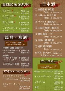 お酒メニュー (2)