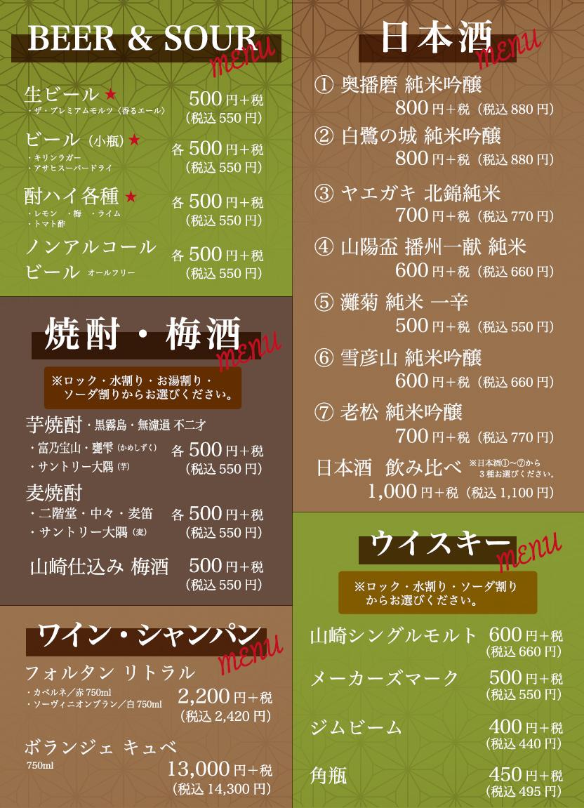 メニュー - お酒 (2)