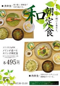 モリンガ朝定食メニュー