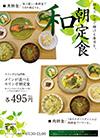 モリンガ朝定食 サムネイル