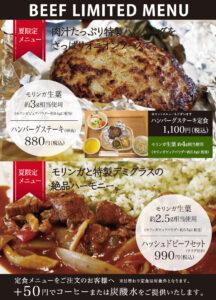 牛肉メニュー(期間限定)