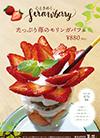 たっぷり苺のモリンガパフェ