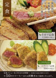 定食メニュー(1)