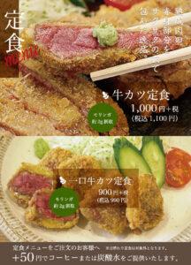 定食メニュー (1)