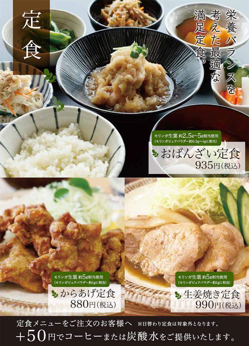 定食メニュー(2)