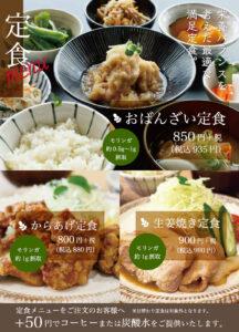 定食メニュー (2)