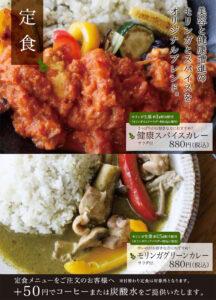定食メニュー(3)