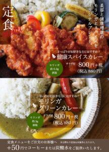 定食メニュー (3)