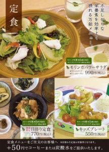 定食メニュー(4)