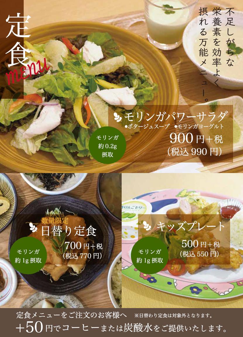 定食メニュー (4)