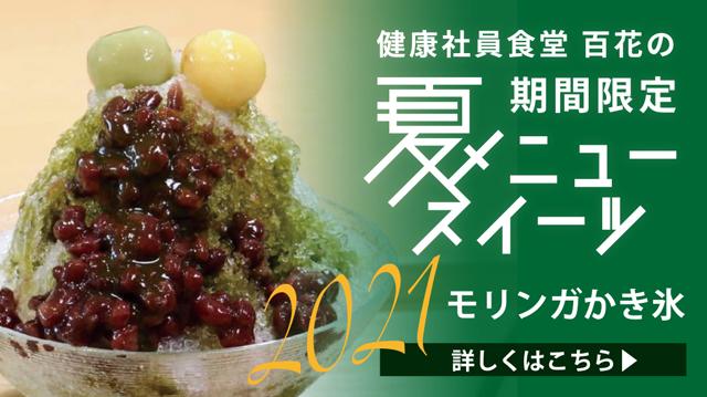 夏の期間限定「モリンガかき氷」今年も登場!