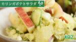 モリンガポテトサラダ
