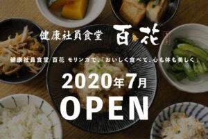 健康社員食堂 百花(モリンガ)2020年7月OPEN