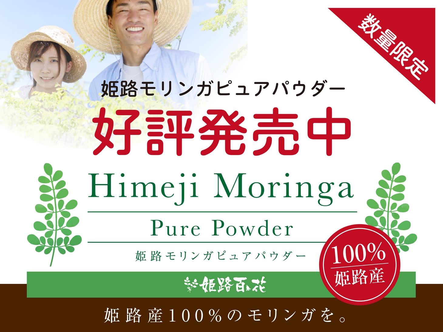 姫路モリンガ ピュアパウダー 好評発売中