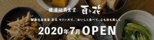 健康社員食堂 百花(モリンガ)
