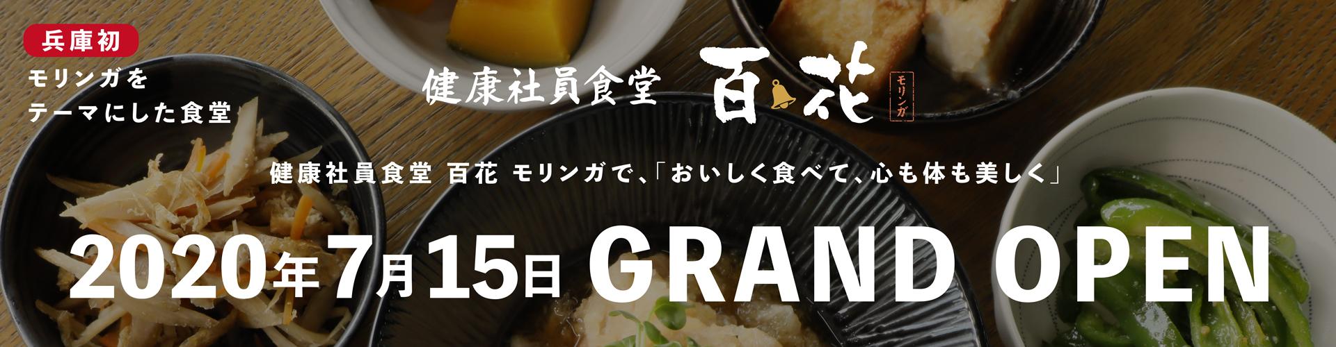 健康社員食堂 百花(モリンガ) 2020年7月15日 GRAND OPEN