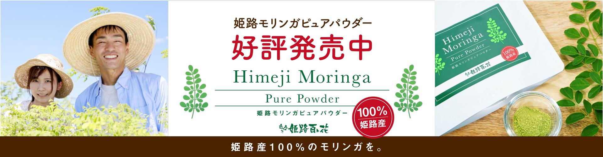 姫路モリンガピュアパウダー 好評発売中