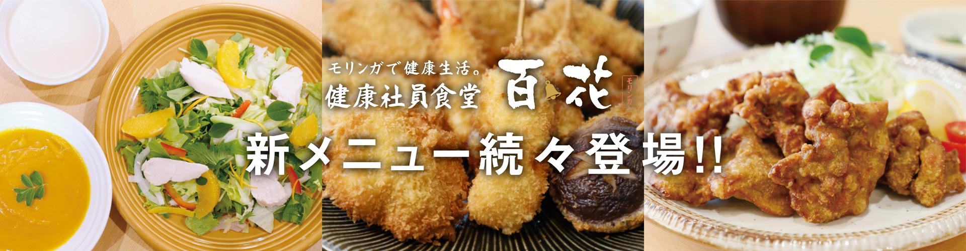 百花(モリンガ)新メニュー続々登場!